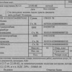 Учебная работа. Учет денежных средств на расчетных счетах № 1392