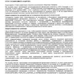 1224.Учебная работа .Анализ финансовой отчетности на соответствие международным стандартам