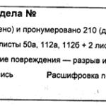 Учебная работа. Принципы и критерии оценки ценности документов № 1914