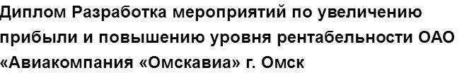 """Учебная работа № 74570.  """"Диплом Разработка мероприятий по увеличению прибыли и повышению уровня рентабельности ОАО «Авиакомпания «Омскавиа» г. Омск"""