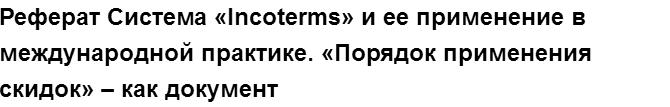 """Учебная работа № 75579.  """"Реферат Система «Incoterms» и ее применение в международной практике. «Порядок применения скидок» – как документ"""
